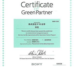 SONYグリーンパートナー_認定証書